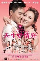 Natural Born Lovers - Hong Kong Movie Poster (xs thumbnail)
