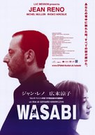 Wasabi - Italian Movie Poster (xs thumbnail)