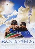 The Kite Runner - Japanese Movie Poster (xs thumbnail)