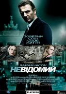 Unknown - Ukrainian Movie Poster (xs thumbnail)