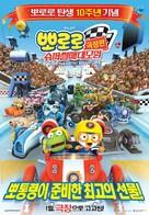 Pororo, the Racing Adventure - South Korean Movie Poster (xs thumbnail)