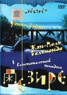 Désiré - Russian DVD cover (xs thumbnail)