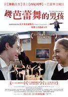 Moi Papa Baryshnikov - Taiwanese Movie Poster (xs thumbnail)