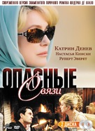 """Liaisons dangereuses, Les"" - Russian Movie Cover (xs thumbnail)"