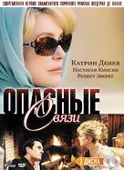 """""""Liaisons dangereuses, Les"""" - Russian Movie Cover (xs thumbnail)"""
