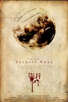 Seventh Moon - Movie Poster (xs thumbnail)