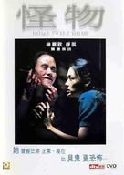 Gwai muk - Hong Kong Movie Cover (xs thumbnail)