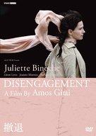 Disengagement - Japanese DVD cover (xs thumbnail)