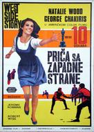 West Side Story - Yugoslav Movie Poster (xs thumbnail)