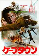 The Wilby Conspiracy - Japanese Movie Poster (xs thumbnail)