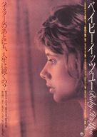 Baby It's You - Japanese Movie Poster (xs thumbnail)