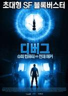 Debug - South Korean Movie Poster (xs thumbnail)