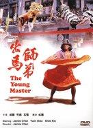Shi di chu ma - Chinese Movie Cover (xs thumbnail)