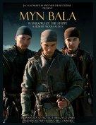 Myn Bala - Movie Poster (xs thumbnail)