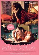 American Splendor - Japanese poster (xs thumbnail)