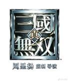 Dynasty Warriors - Hong Kong Logo (xs thumbnail)