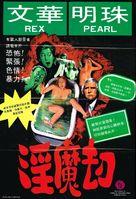 Shivers - Japanese Movie Poster (xs thumbnail)