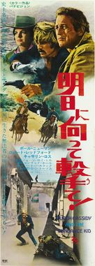 Butch Cassidy and the Sundance Kid - Japanese Movie Poster (xs thumbnail)