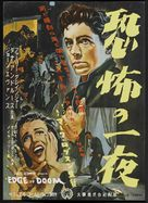 Edge of Doom - Japanese Movie Poster (xs thumbnail)