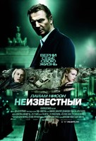 Unknown - Russian Movie Poster (xs thumbnail)