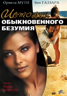 Storie di ordinaria follia - Russian DVD cover (xs thumbnail)