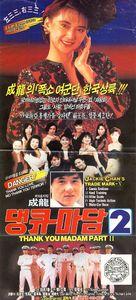 Shen yong fei hu ba wang hua - South Korean Movie Poster (xs thumbnail)