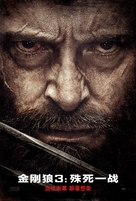 Logan - Chinese Movie Poster (xs thumbnail)