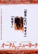 Autumn in New York - Japanese Movie Poster (xs thumbnail)