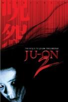 Ju-on 2 - DVD cover (xs thumbnail)