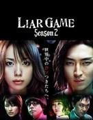 """Liar Game"" - Japanese Movie Cover (xs thumbnail)"