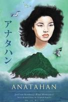Anatahan - Re-release movie poster (xs thumbnail)