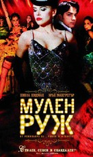 Moulin Rouge - Bulgarian Movie Cover (xs thumbnail)
