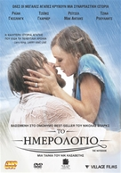 The Notebook - Greek DVD movie cover (xs thumbnail)