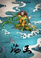 Aquaman - Chinese poster (xs thumbnail)