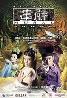 Mural - Singaporean Movie Poster (xs thumbnail)