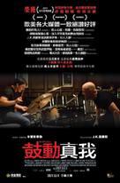 Whiplash - Hong Kong Movie Poster (xs thumbnail)