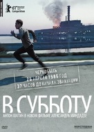 V subbotu - Russian DVD cover (xs thumbnail)