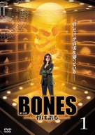 """Bones"" - Japanese DVD cover (xs thumbnail)"