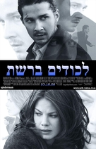 Eagle Eye - Israeli Movie Poster (xs thumbnail)