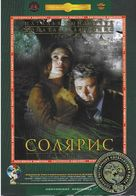 Solyaris - Russian DVD movie cover (xs thumbnail)