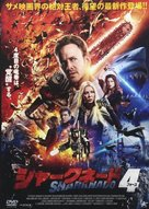 Sharknado 4: The 4th Awakens - Japanese Movie Poster (xs thumbnail)