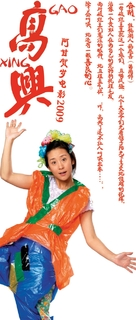 Gao Xing - Chinese Movie Poster (xs thumbnail)