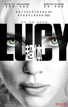 Lucy - Chinese Movie Poster (xs thumbnail)