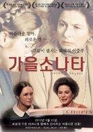 Höstsonaten - South Korean Movie Poster (xs thumbnail)