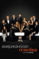 """""""Modern Family"""" - Russian Movie Cover (xs thumbnail)"""