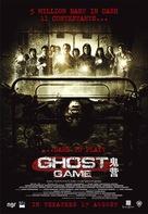 Ghost Game - Singaporean poster (xs thumbnail)