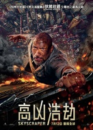 Skyscraper - Hong Kong Movie Poster (xs thumbnail)