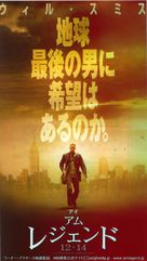 I Am Legend - Japanese Movie Poster (xs thumbnail)