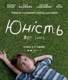 Boyhood - Ukrainian Movie Poster (xs thumbnail)