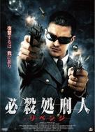 Rockaway - Japanese Movie Cover (xs thumbnail)